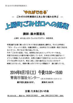 上勝町講演会チラシ_02.jpg